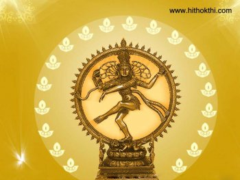 Pratah Prarthana to Nataraja the Lord of Chidambaram