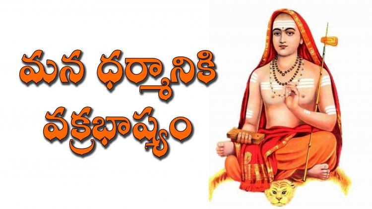 మన ధర్మానికి వక్ర భాష్యం