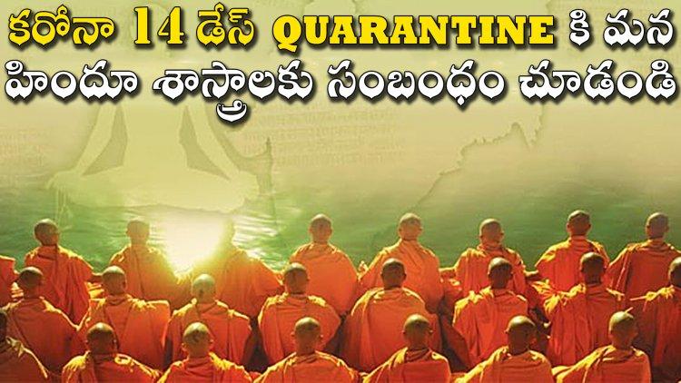 14 Days Quarantine