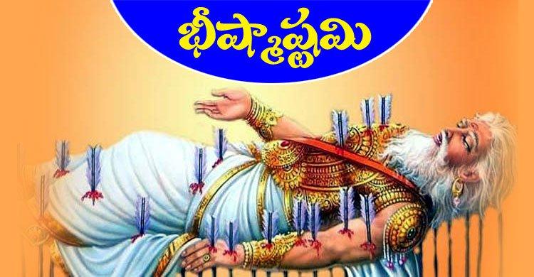 భీష్మాష్టమి