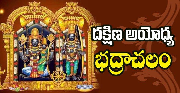 దక్షిణ అయోధ్య - భద్రాచలం