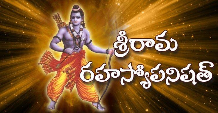 శ్రీరామ రహస్యోపనిషత్