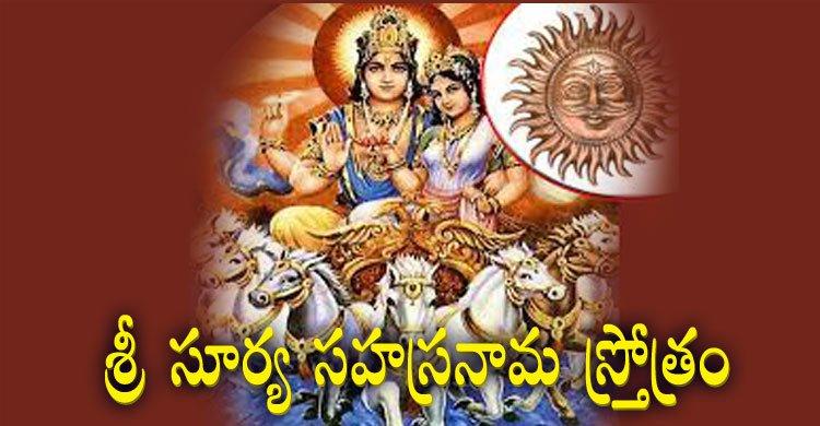 శ్రీ సూర్య సహస్రనామ స్తోత్రమ్