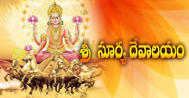 శ్రీ సూర్య దేవాలయం