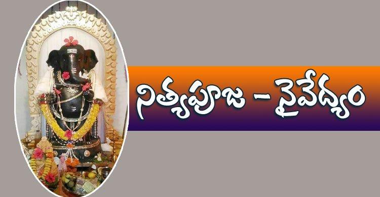 నిత్య పూజ - నైవేద్యం