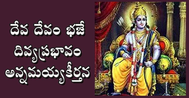 దేవ దేవం భజే దివ్యప్రభావం - అన్నమయ్య కీర్తన