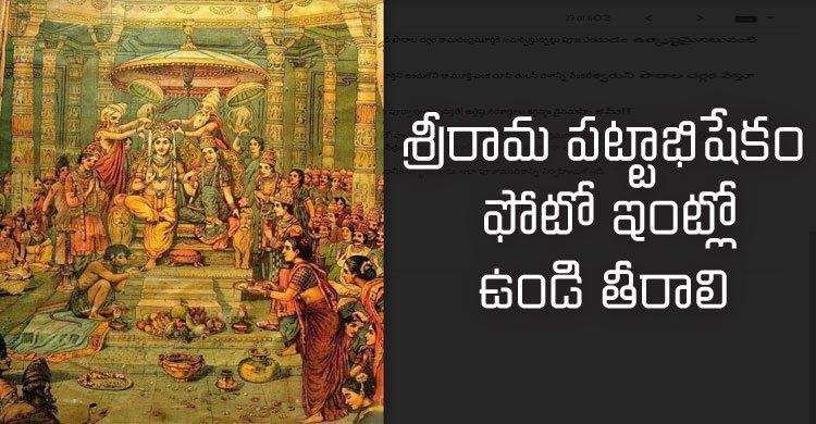 శ్రీరామ పట్టాభిషేకం ఫోటో ఇంట్లో ఉండి తీరాలి