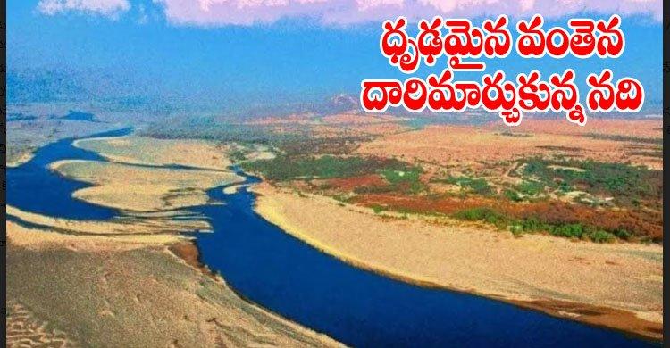 దృఢమైన వంతెన - దారిమార్చుకున్న నది
