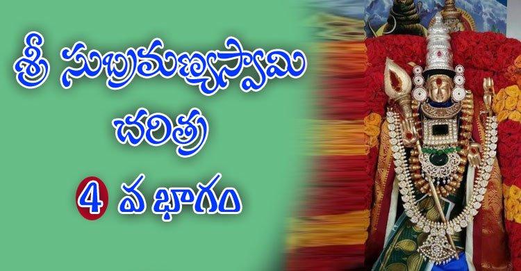శ్రీ సుబ్రమణ్యస్వామి చరితం.....4 వ.భాగం