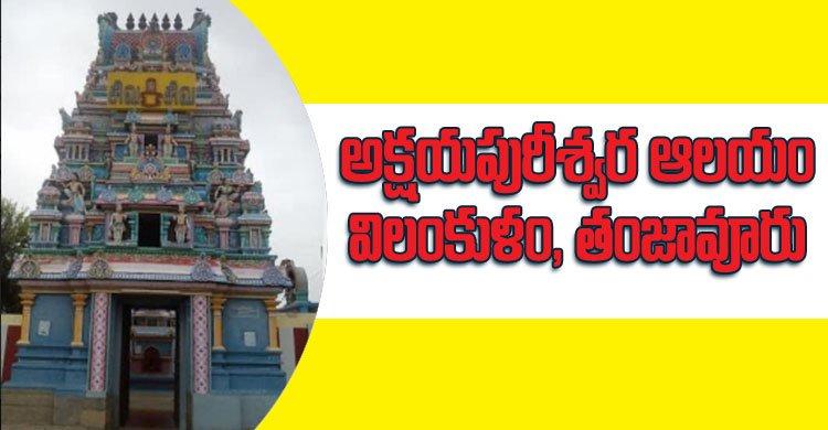 ఆక్షయపురీశ్వర ఆలయం, విలంకుళం, తంజావూరు