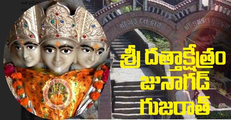 శ్రీ దత్తా క్షేత్రం, జునాగడ్, గుజరాత్.