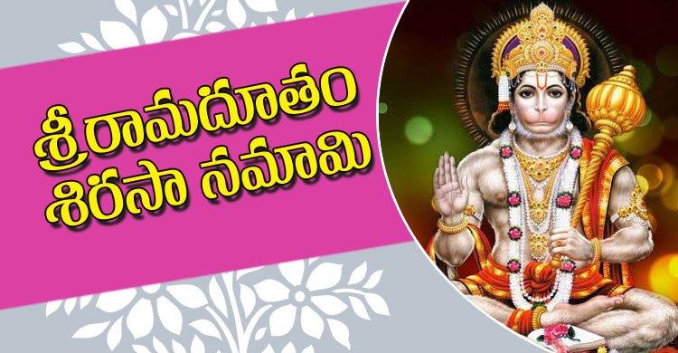 శ్రీ రామ దూతం శిరసా నమామి.!!