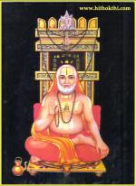Lord Raghavendra swamy